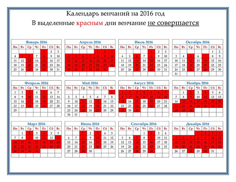 Венчание в 2017 календарь